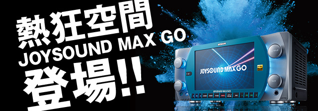 熱狂空間 JOYSOUND MAX GO
