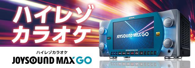 ハイレゾカラオケ JOYSOUND MAX GO