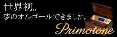 Primotone(プリモトーン)