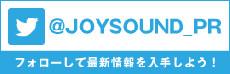 JOYSOUND公式ツイッター@JOYSOUND_PR