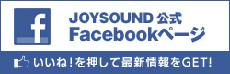 JOYSOUND公式Facebookページ