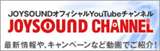 JOYSOUND CHANNEL