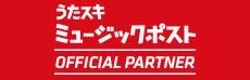 うたスキ ミュージックポスト OFFICIAL PARTNER