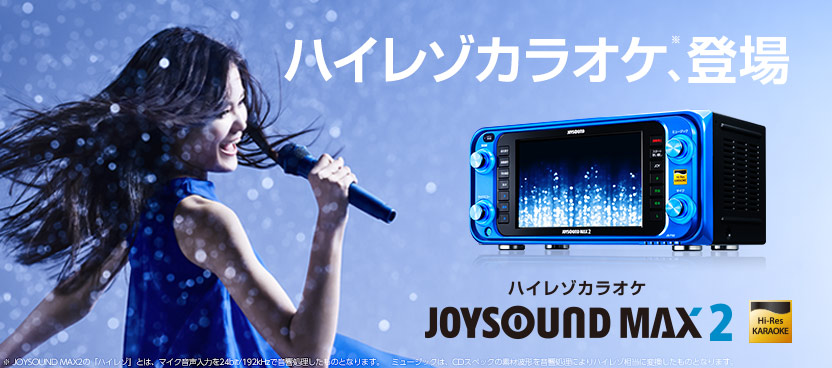 ハイレゾカラオケ JOYSOUND MAX2