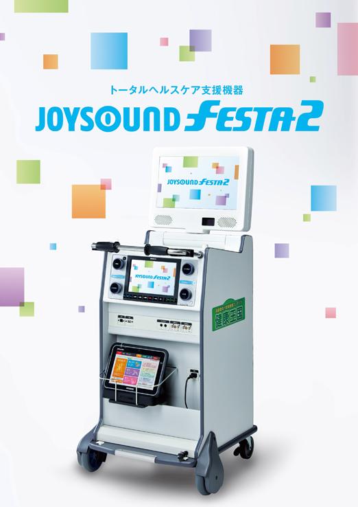 JOYSOUND FESTA2