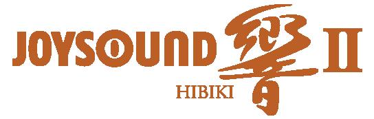 JOYSOUND 響Ⅱ